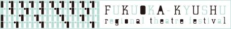 福岡・九州地域演劇祭