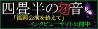 20130916yojyo-han-banner2.jpg