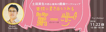 140910_gikyokuTOP.jpg